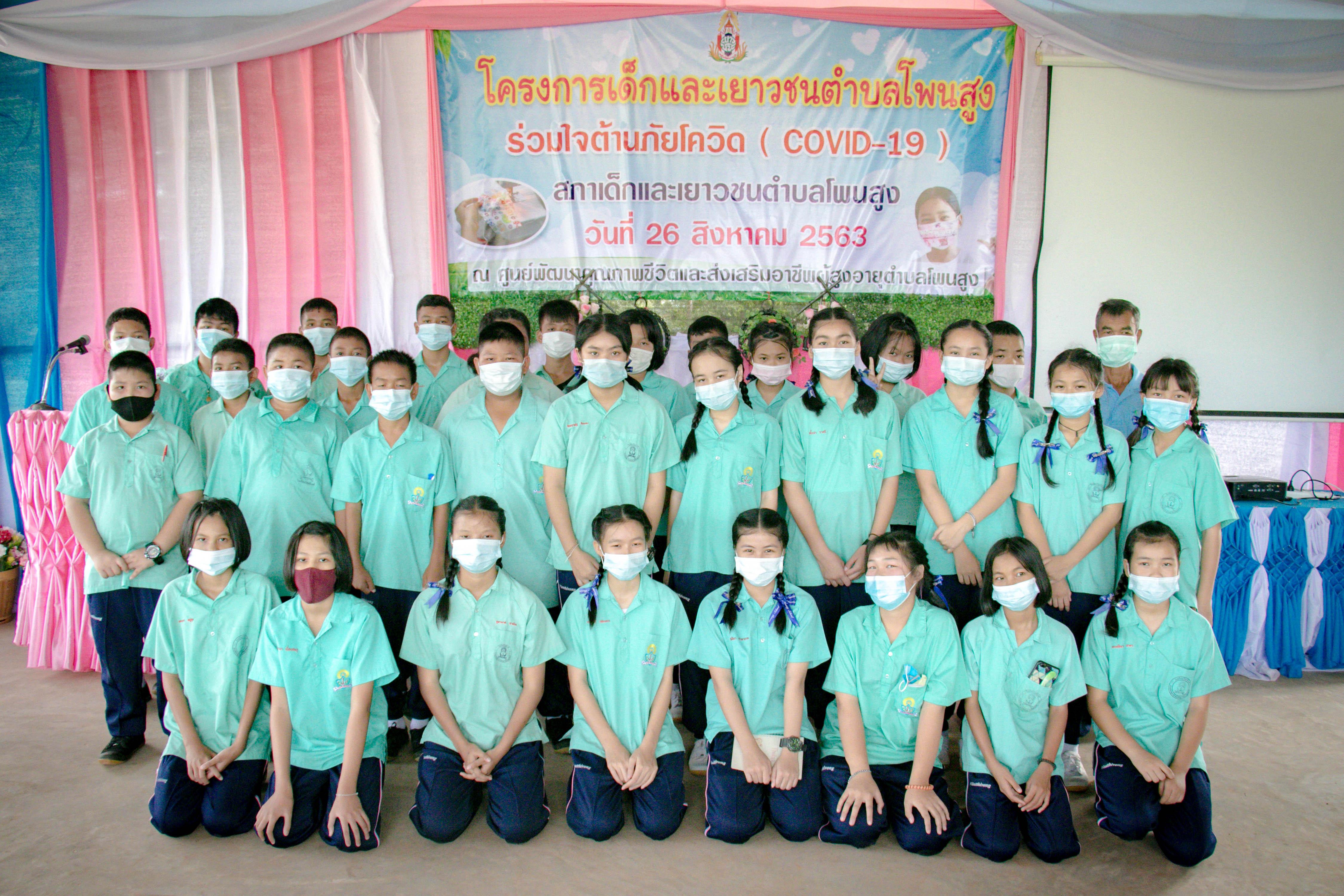 โครงการเด็กและเยาวชนตำบลโพนสูงร่วมใจต้านภัยโควิด (COVID 19 )